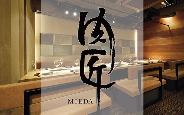肉匠MIEDA